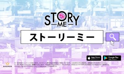 storyme_logo